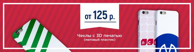 3D Пластик