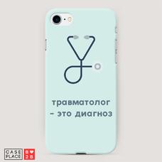 Диз. Травматолог